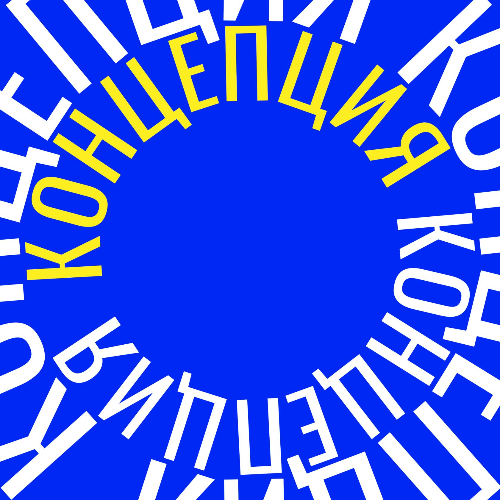 онлайн-школа современного искусства КОНЦЕПЦИЯ