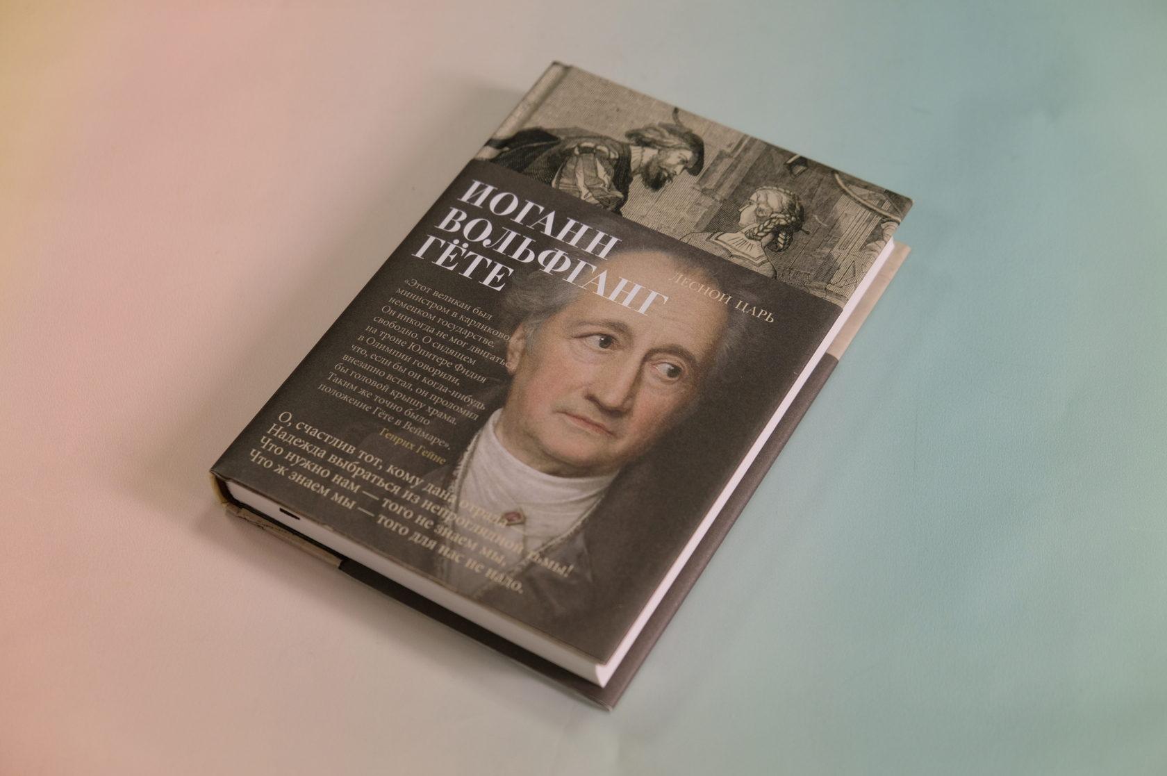 Купить книгу Иоганн Вольфганг Гёте «Лесной царь» 978-5-389-16468-0