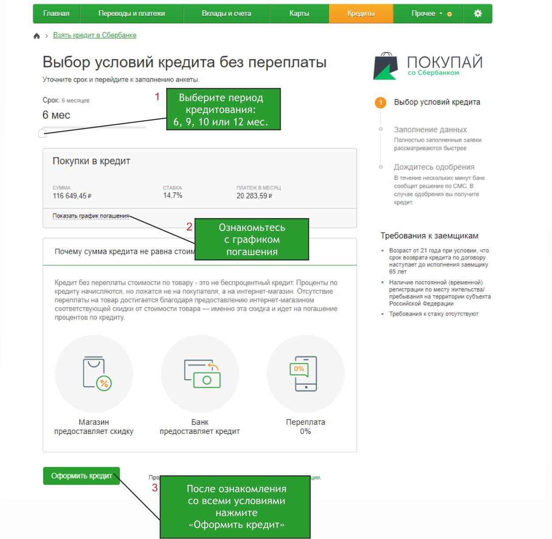 быстрый займ через интернет на карту сбербанка