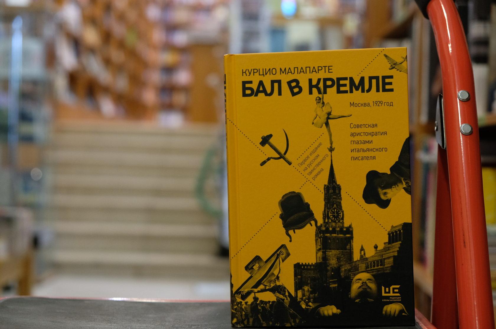 Купить Курцио Малапарте «Бал в Кремле: (незаконченный роман)» 978-5-17-116782-0