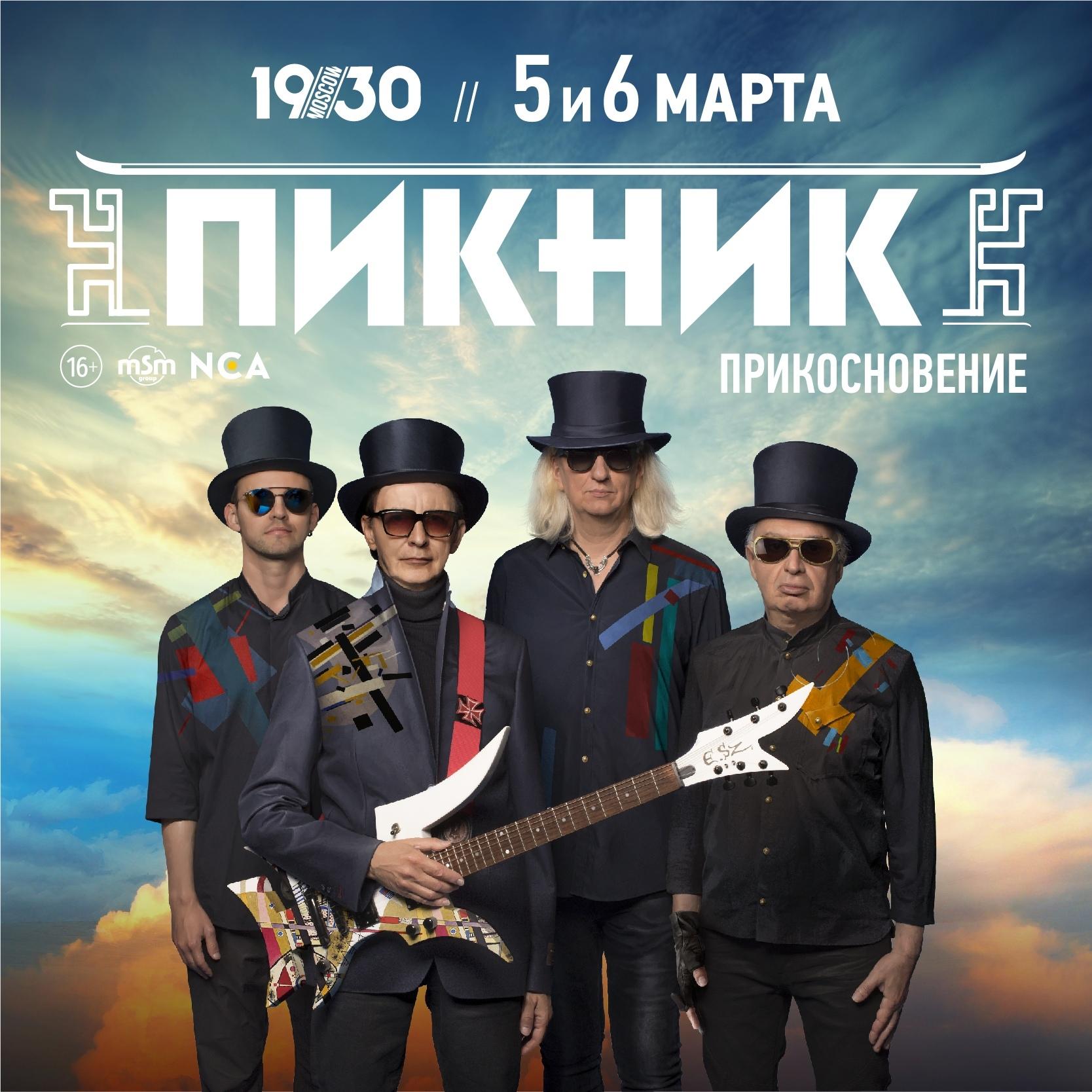 6 марта клуб москва