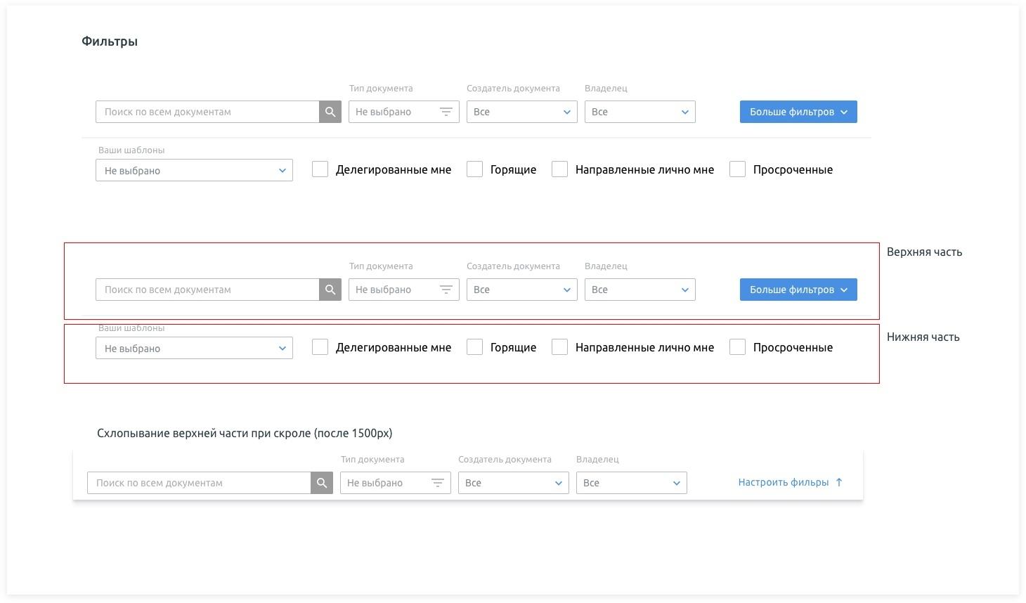 Финальный вариант блока фильтров   SobakaPav.ru
