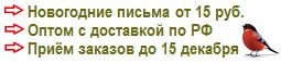 PismaOptom.ru