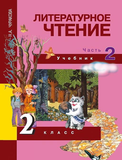 Литературное чтение 5 класс учебник онлайн