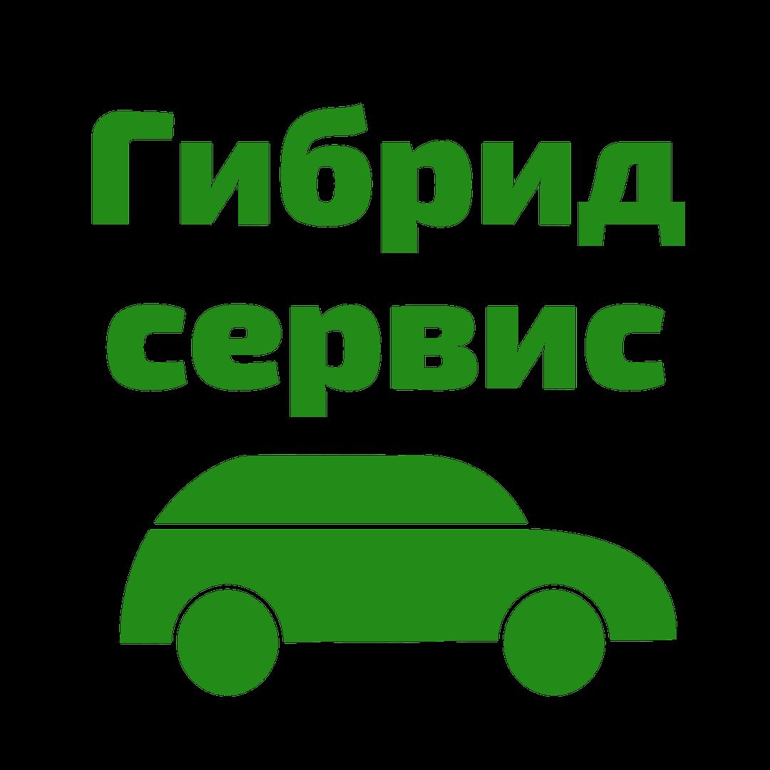 Гибрид Сервис СПб