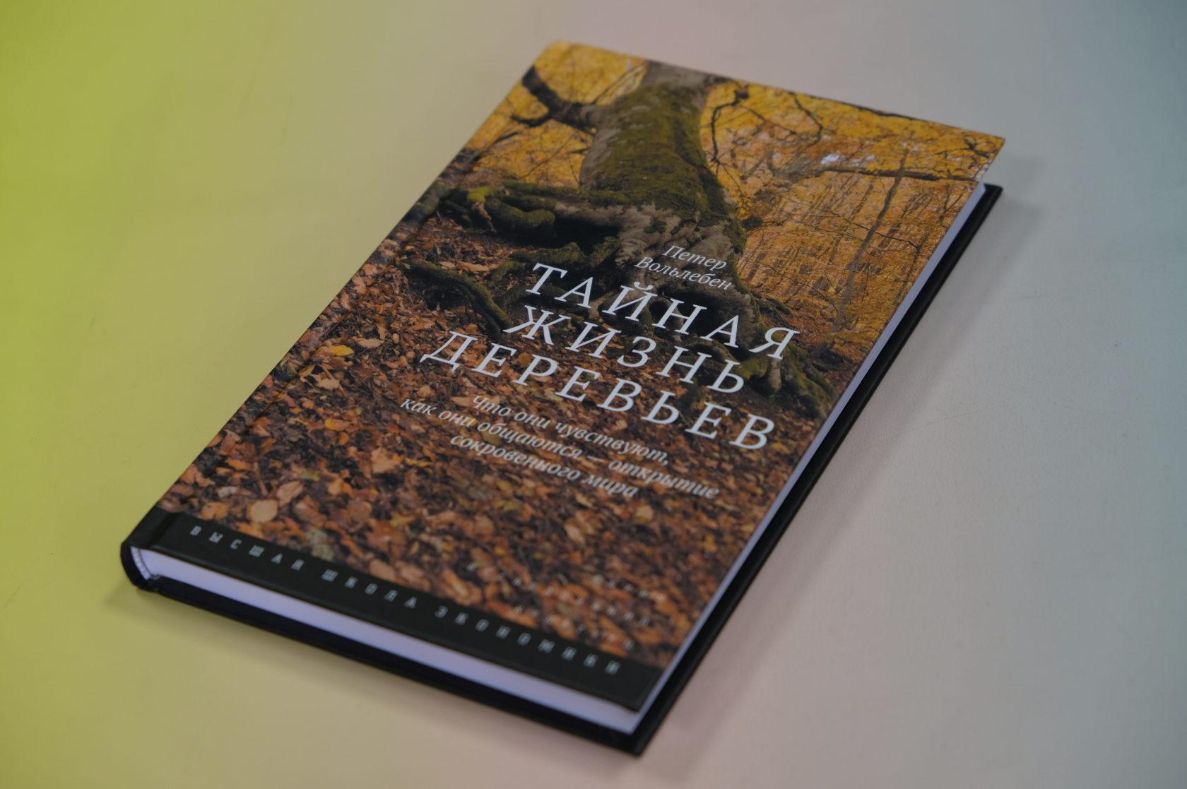 Купить книгу Петер Вольлебен «Тайная жизнь деревьев. Что они чувствуют, как они общаются — открытие сокровенного мира»  978-5-7598-1959-2