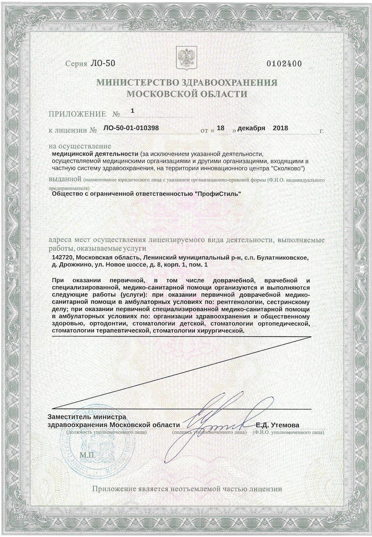 стоматологическая лицензия профистиль
