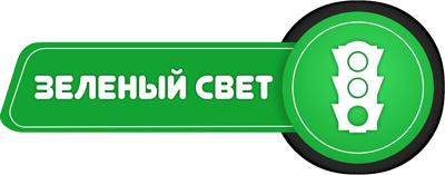 """Официальный партнер Яндекс Такси - таксопарк """"Зеленый Свет"""""""