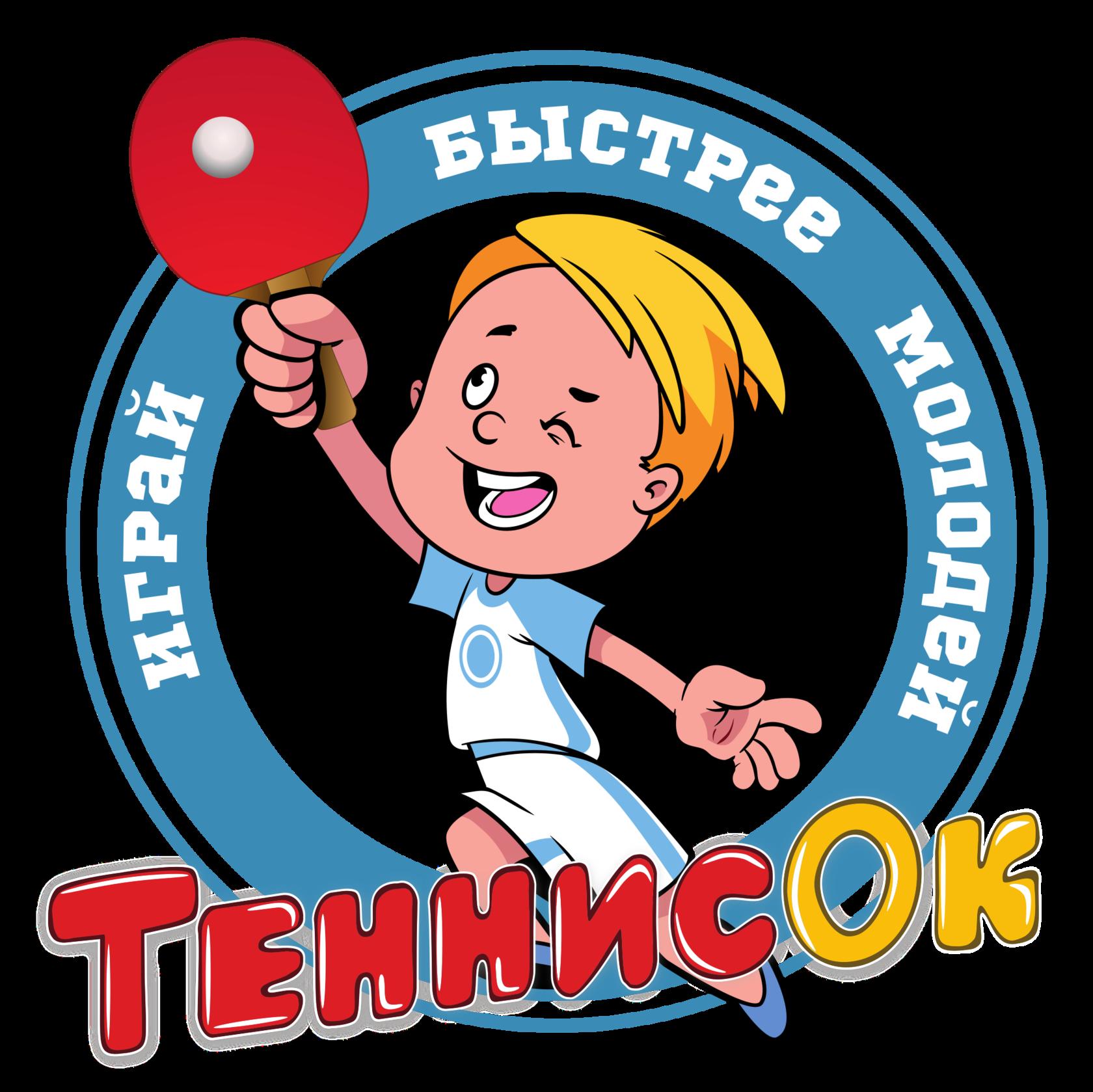 ТеннисОк