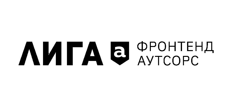 Лига А.