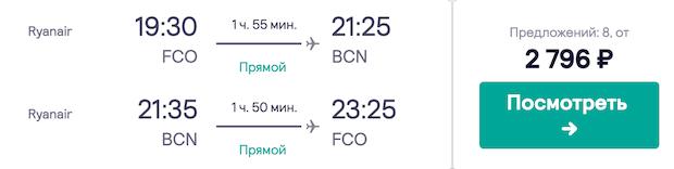 Рим - Барселона - Рим