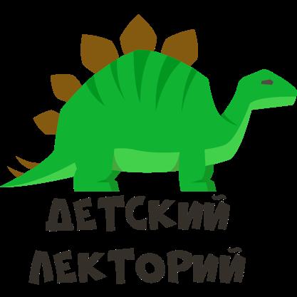 """Детский Лекторий """"Динозавр"""""""
