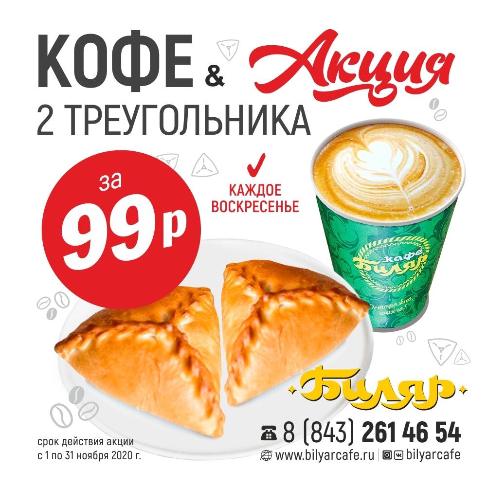 Кафе Биляр в ТЦ  «Проспект»