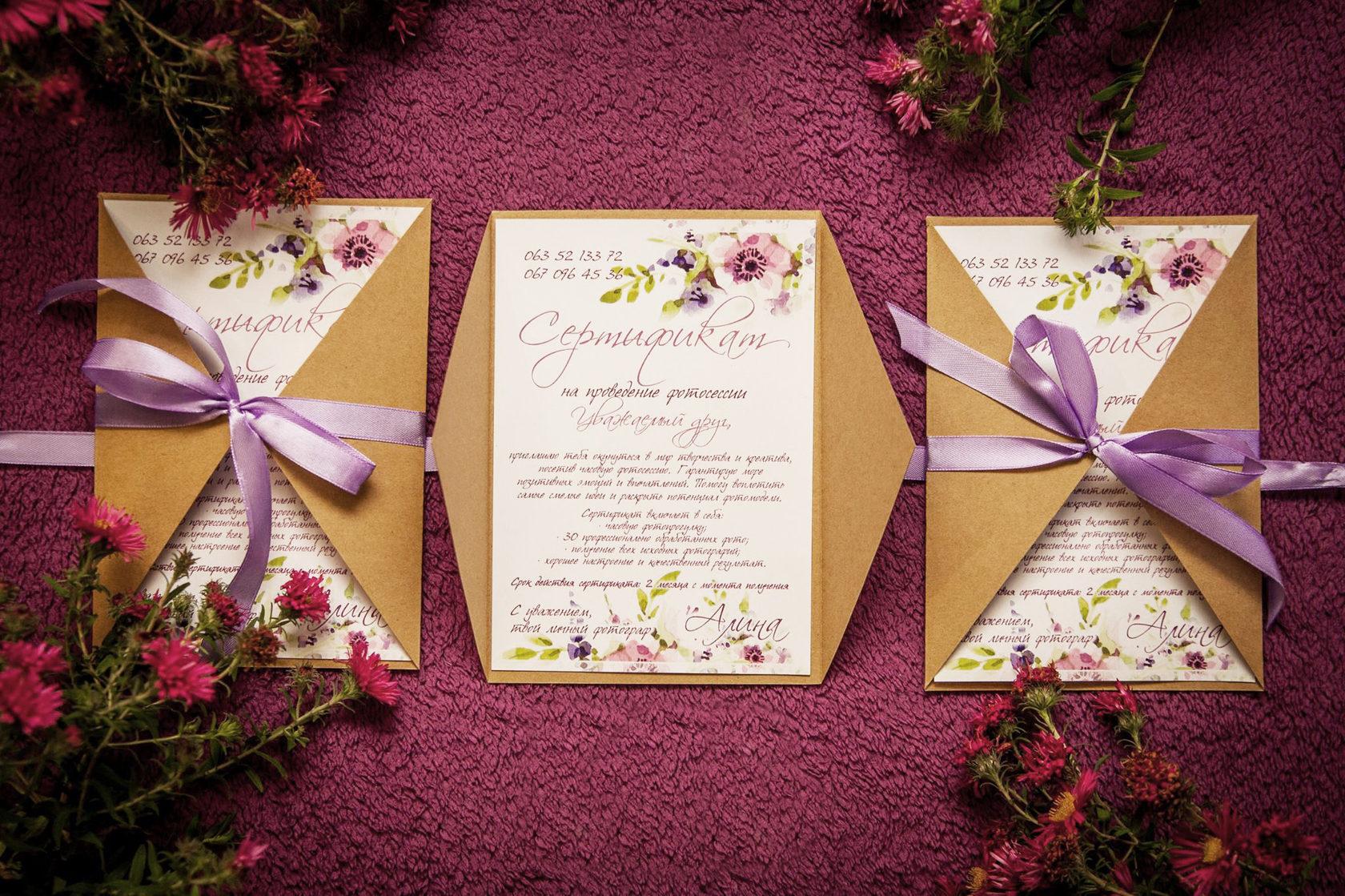 Рисунок днем, полиграфия приглашения на свадьбу