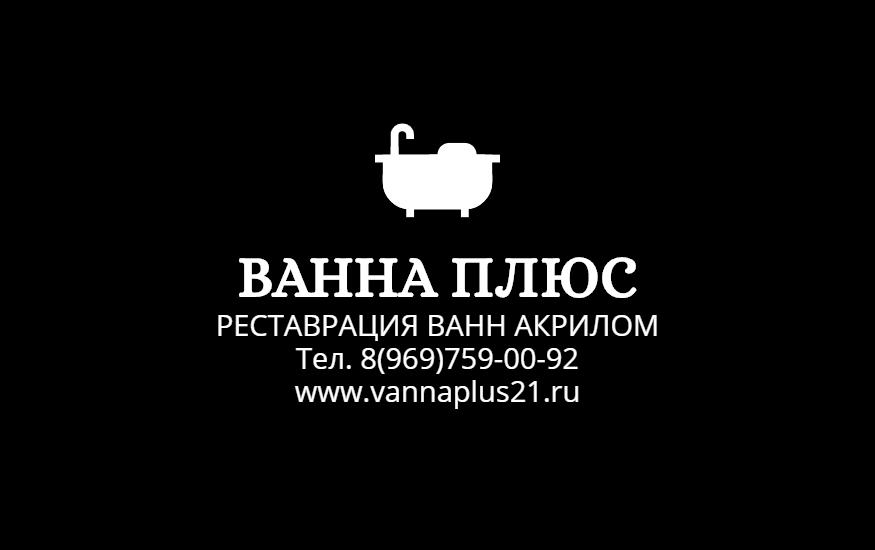 Ванна Плюс