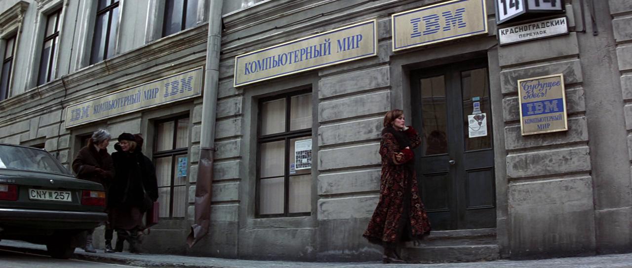 Русской девушке Бонда (Изабелла Скорупко) понадобилась техническая помощь – она выбрала магазин «Компьютерный мир» на Красноградском, 14. Сегодня этот дом носит номер 12 по тому же Красноградскому (или 82 по набережной канала Грибоедова).