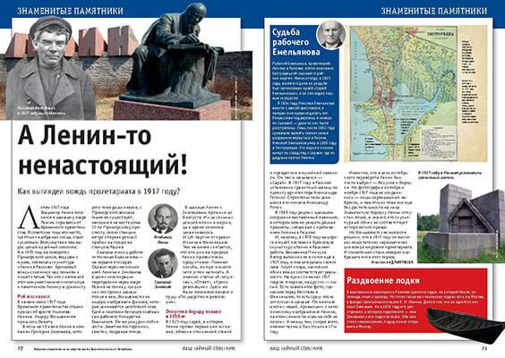 Памятник Ленину в Разливе. История