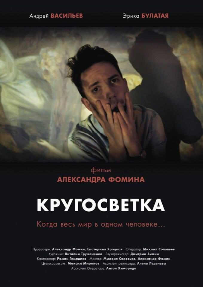 Фестиваль уличного кино в «Аполло»