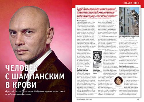 """Юл Бриннер, """"русский король Голливуда"""". Судьба"""