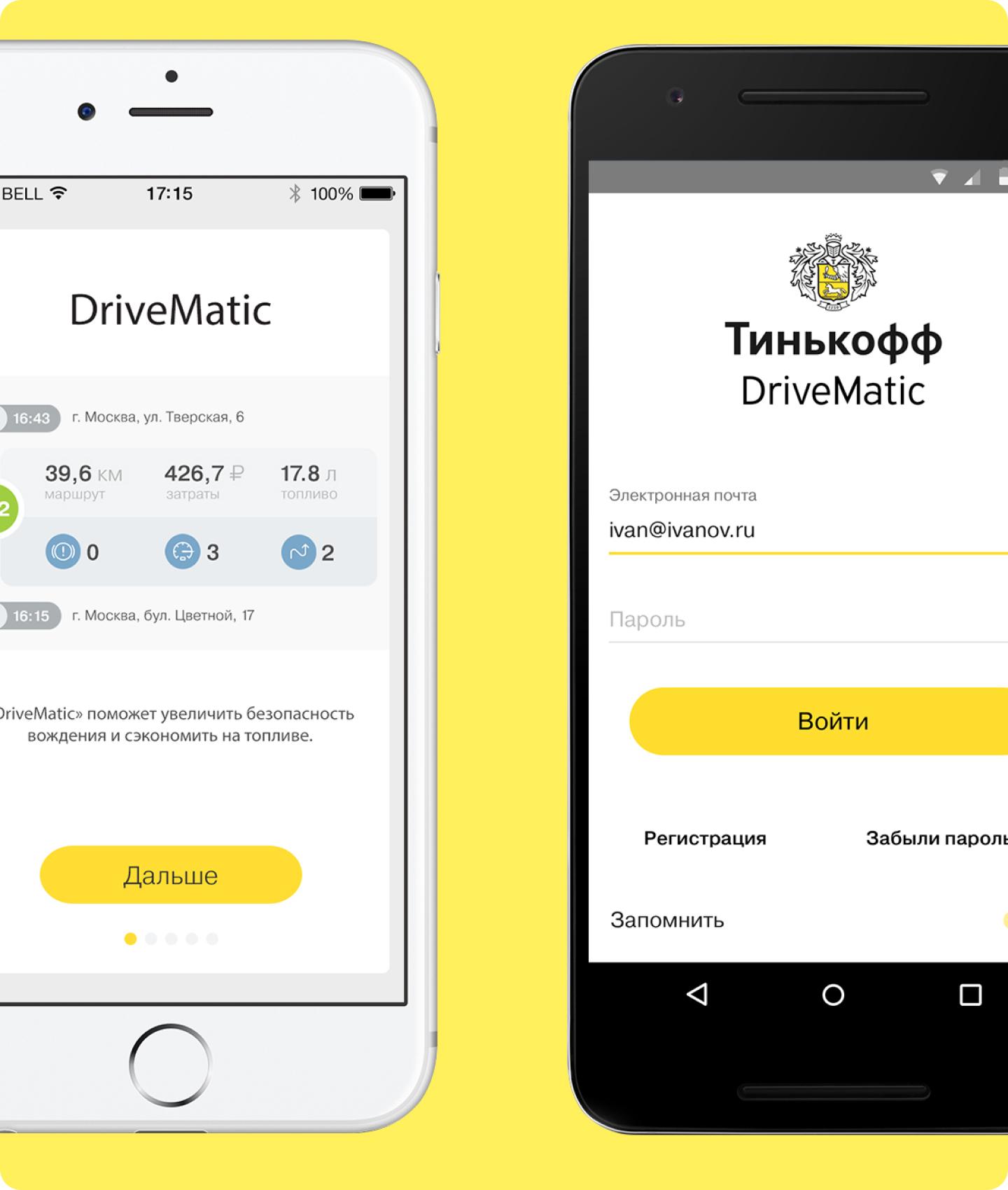 Тинькофф Drivematic