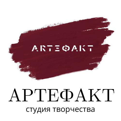 Артефакт студия творчества