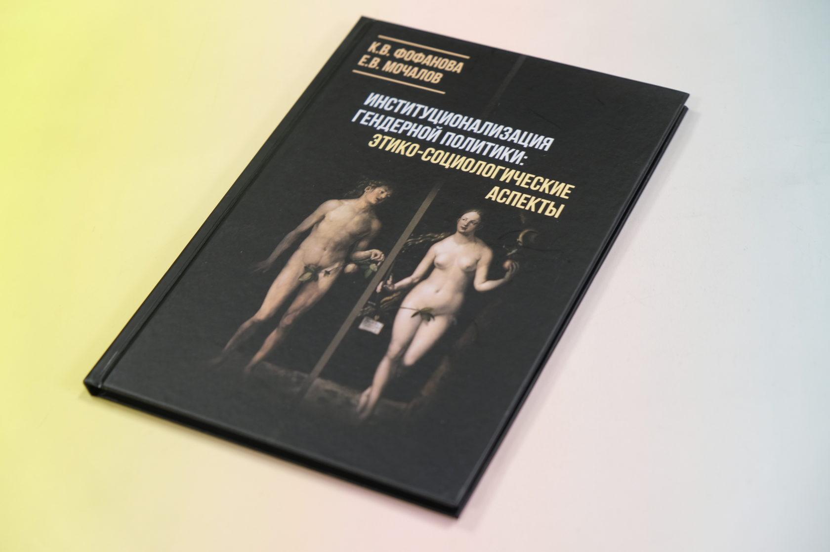 Фофанова К. В. «Институционализация гендерной политики: этико-социологические аспекты» 978-5-7493-1939-2
