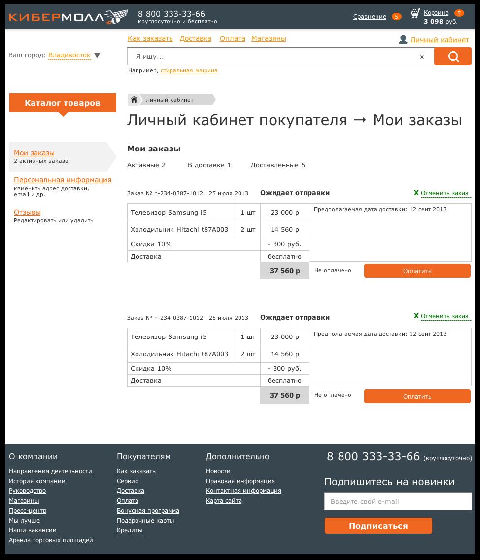 Действующий вариант личного кабинета с 2013 года | Sobakapav.ru