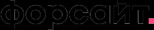 Форсайт logo