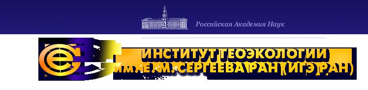 Институт геоэкологии им. Е.М. Сергеева РАН
