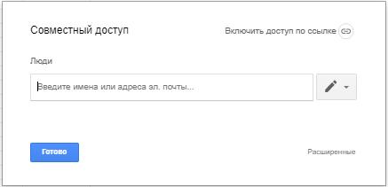включить доступ по ссылке