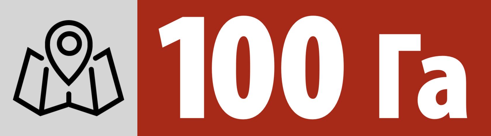 100 Га