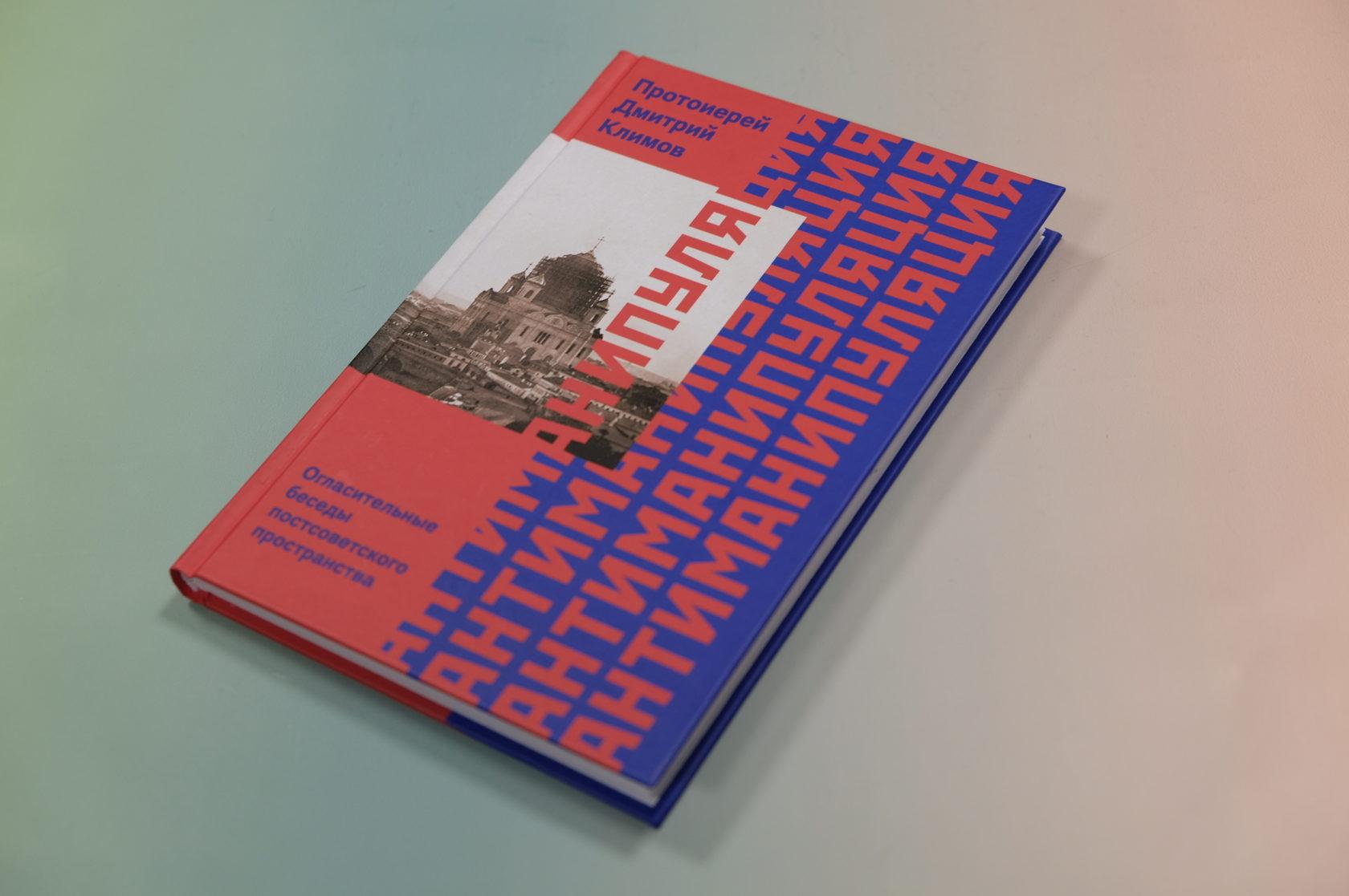 Протоиерей Дмитрий Климов «Антиманипуляция. Огласительные беседы постсоветского пространства»