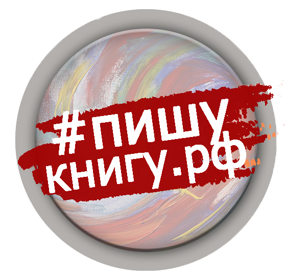 #ПИШУ КНИГУ.РФ
