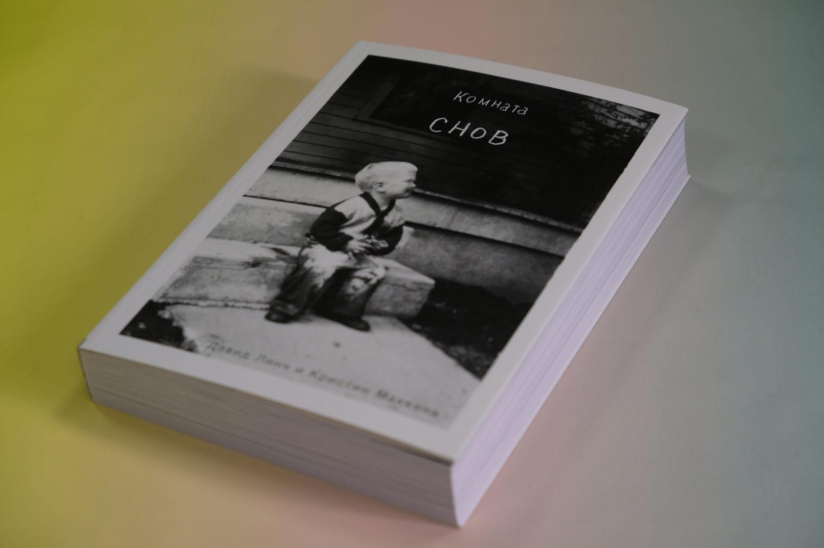 Купить книгу «Комната снов. Автобиография Дэвида Линча»  978-5-04-103034-6