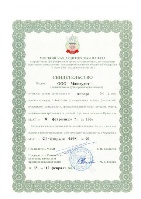Бухгалтерские услуги лицензия заявление сотрудника о возмещении расходов на медосмотр