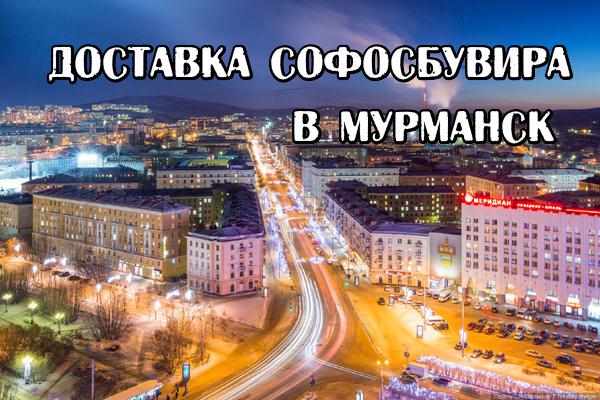 Лечение гепатита с в Мурманске  