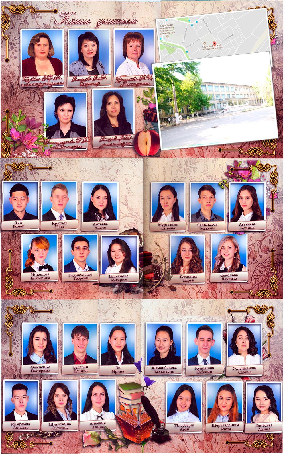 2015-2016 выпускники