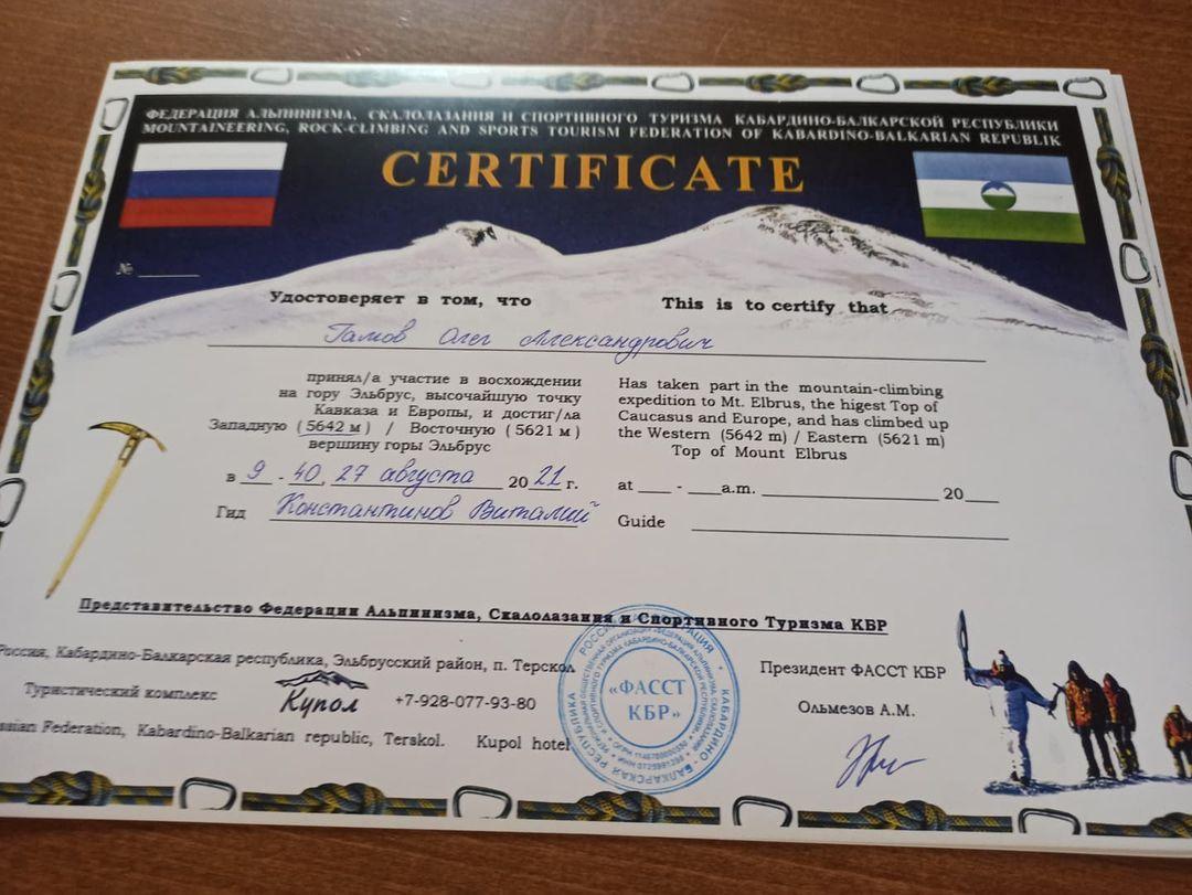Сертификат участника восхождения на Эльбрус