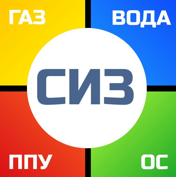 Свердловский Изоляционный Завод