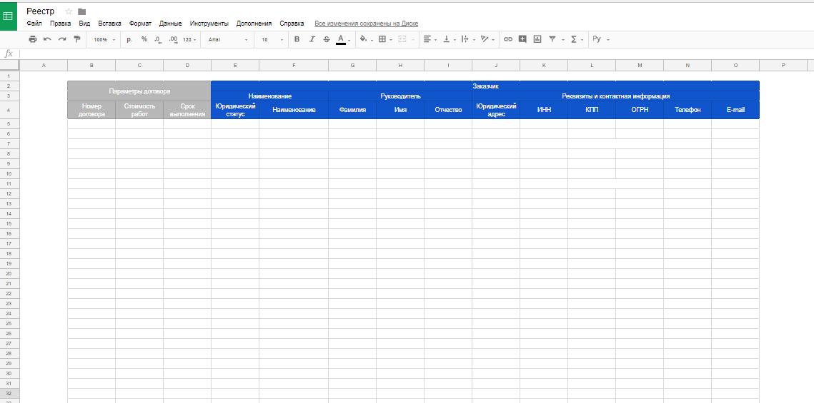 таблица реестра