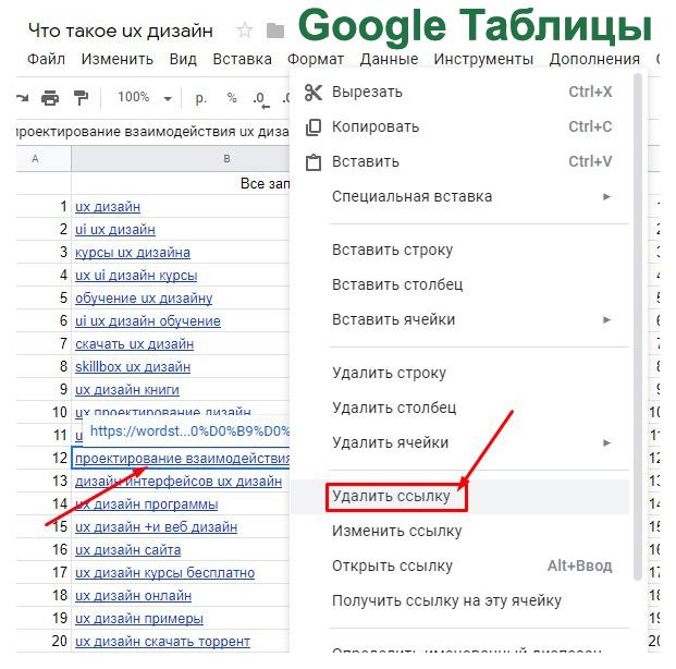 Как удалить ссылку в Google-таблице