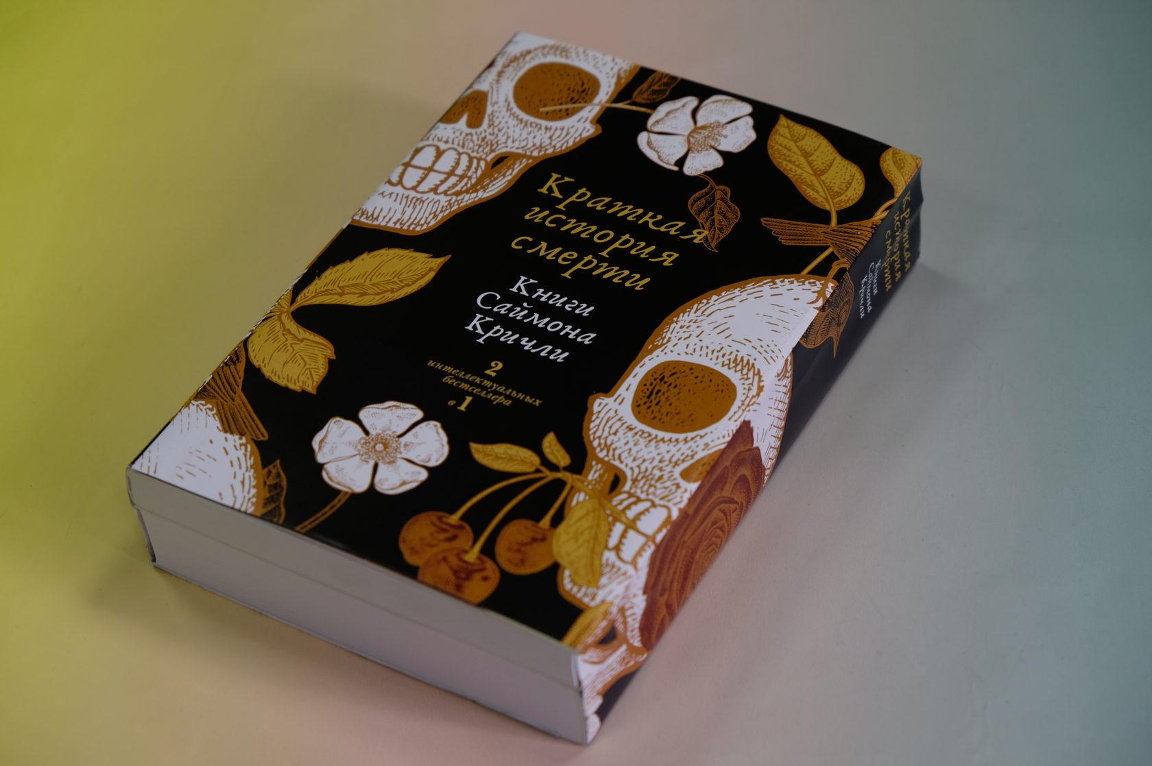 Купить  Краткая история смерти. Комплект из 2-х книг  978-5-386-12630-8