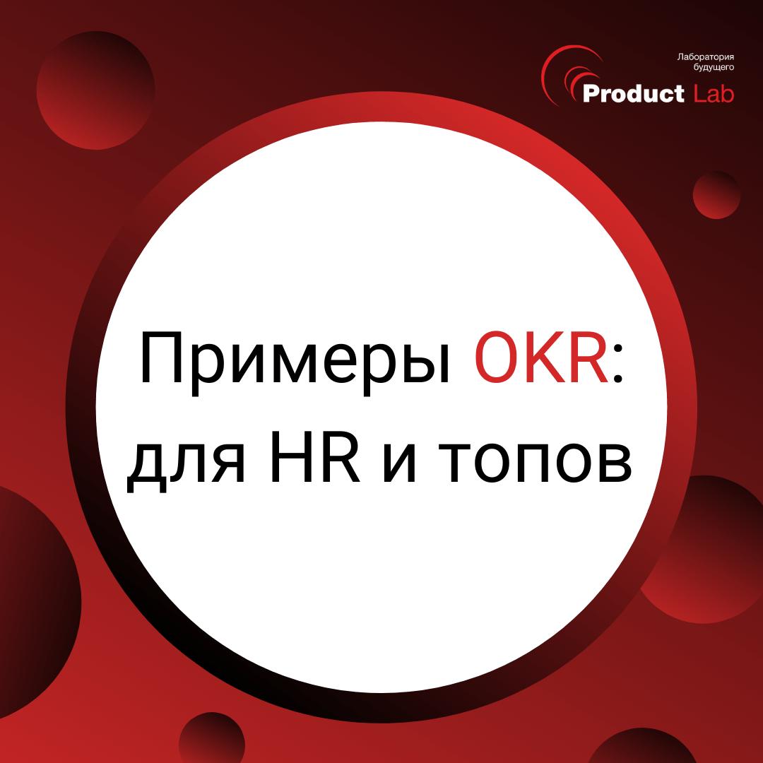 OKR примеры HR
