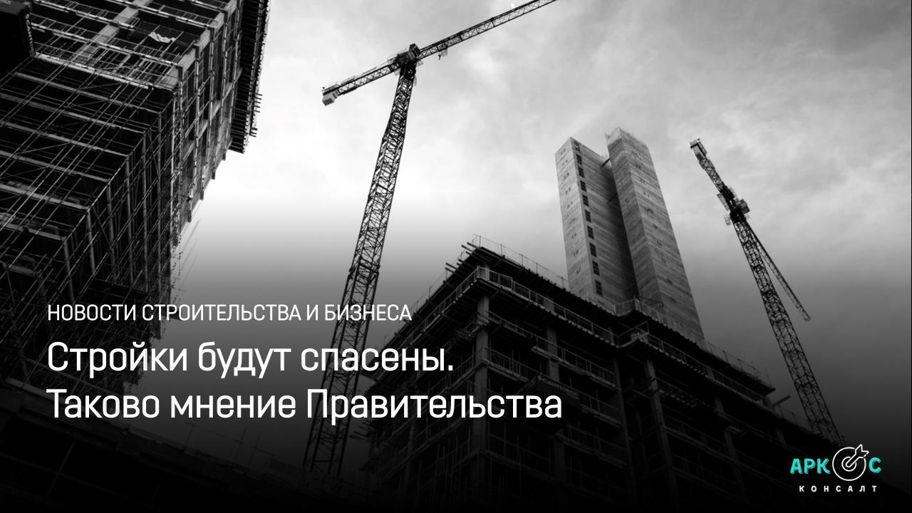 Помощь строительной сфере
