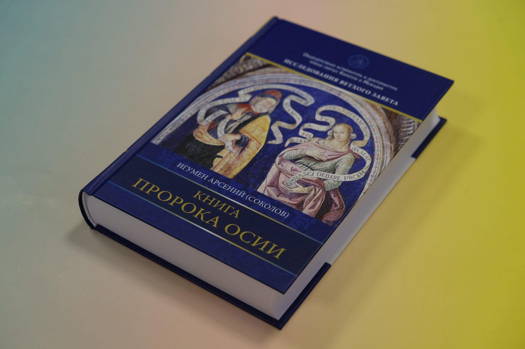 Игумен Арсений (Соколов) «Книга пророка Осии. Комментарий. Исследования Ветхого Завета» 978-5-906960-75-7