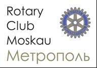 Ротари клуб москва метрополь расписание матчей футбольного клуба спартак москва