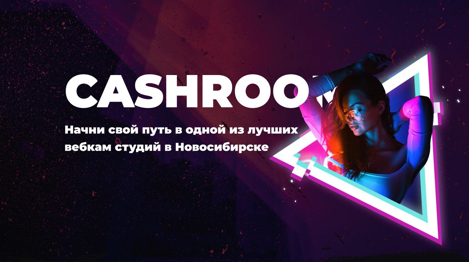 Работа мужчинам вебкам новосибирск работа девушкам в красноярске высокооплачиваемая