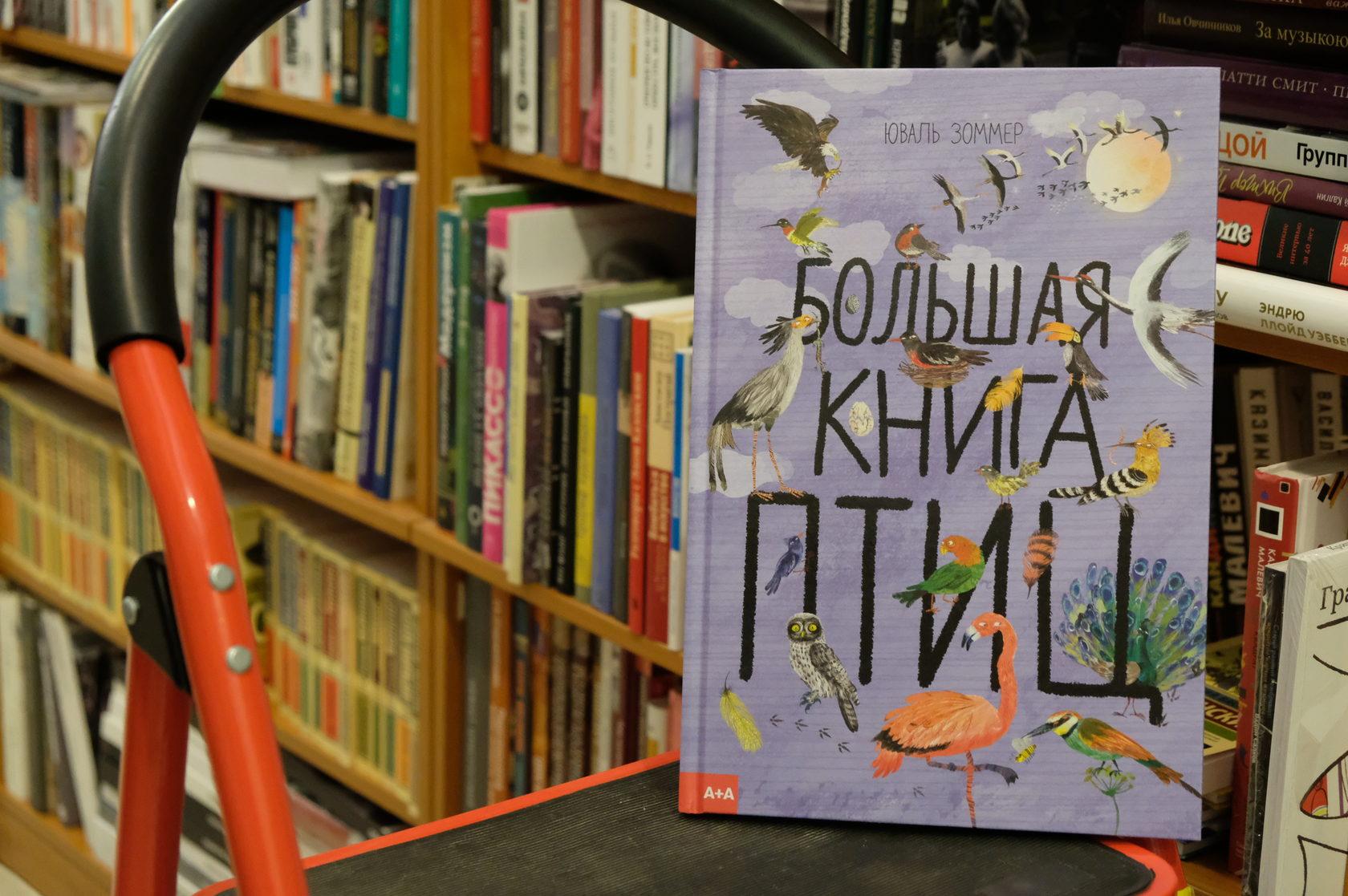 Юваль Зоммер «Большая книга птиц» 978-5-91103-467-2