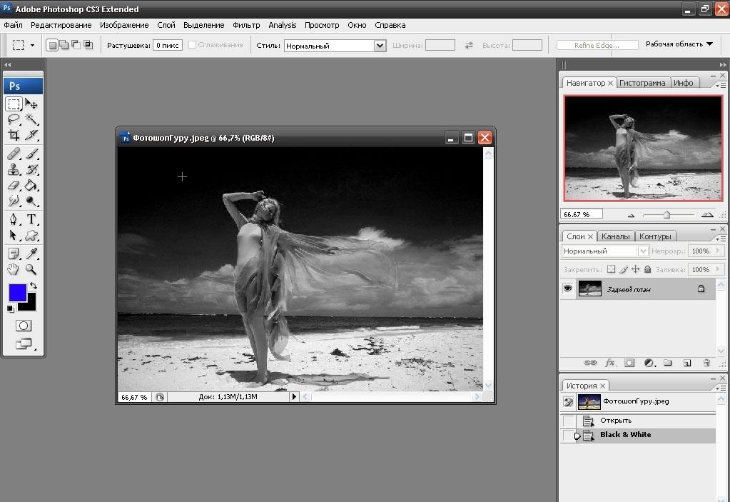 Как в фотошопе сделать чб изображение