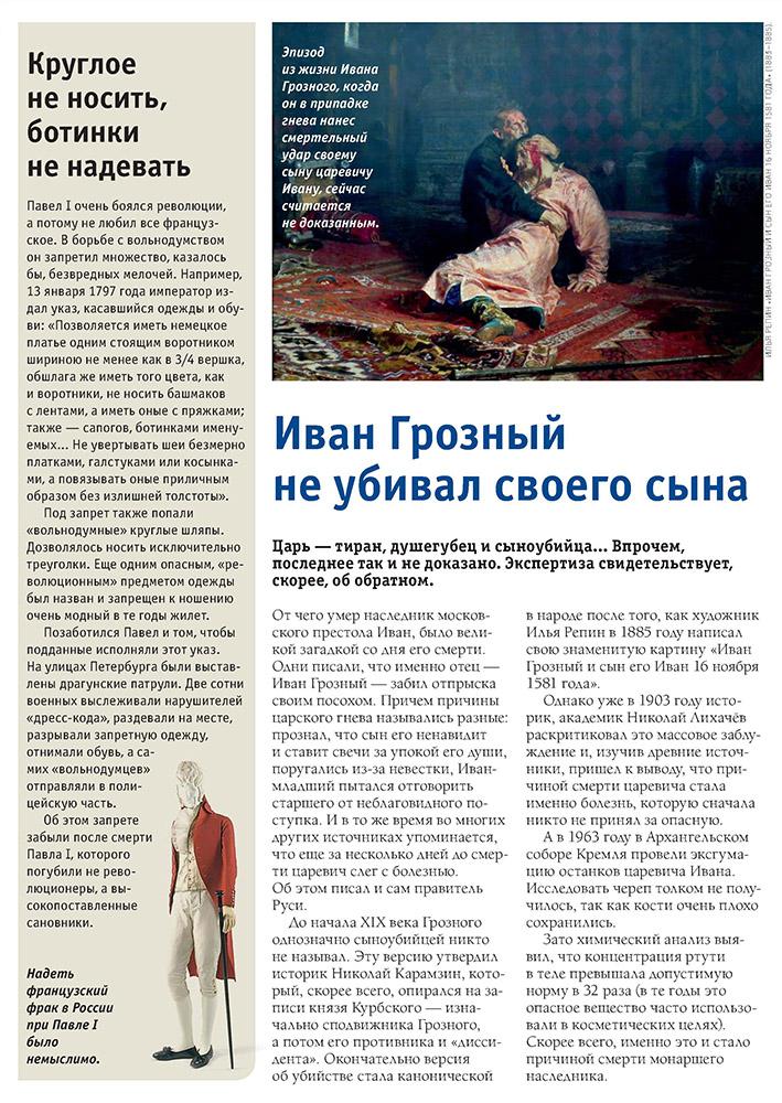 История запретов и заблуждений: Иван Грозный не убивал своего сына